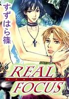 Real Focus【フルカラー】