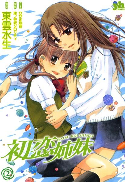 初恋姉妹 2