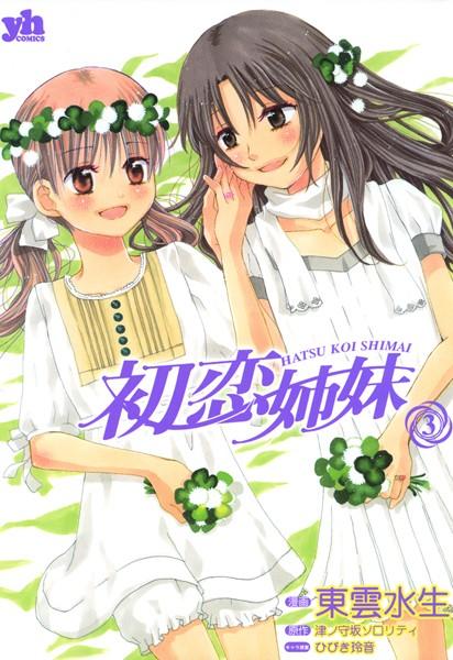 初恋姉妹 3