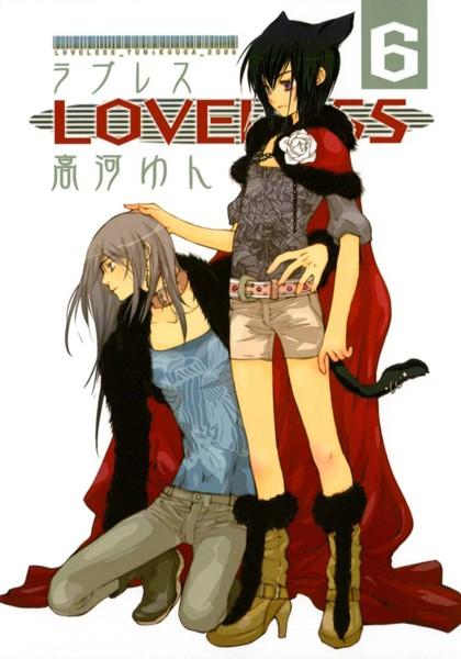 LOVELESS6