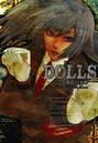 DOLLS(ドールズ) 2