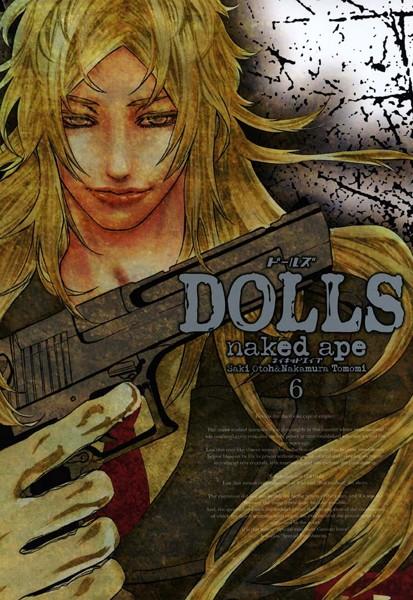 DOLLS(ドールズ) 6