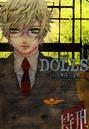 DOLLS(ドールズ) 9
