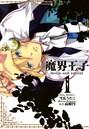 魔界王子 devils and realist (1)