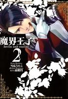 魔界王子 devils and realist (2)