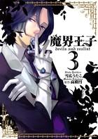 魔界王子 devils and realist (3)