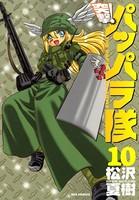 新装版 突撃!パッパラ隊 10