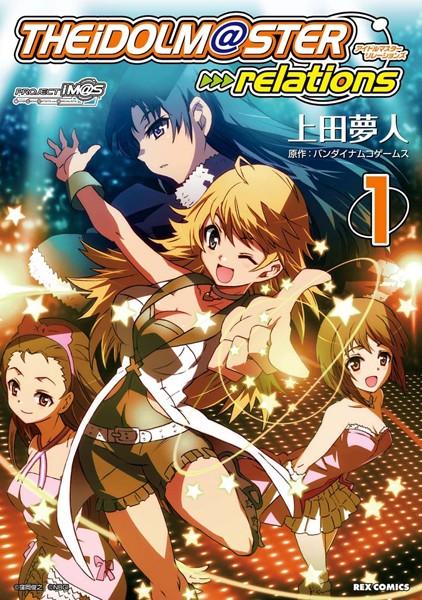 アイドルマスター relations (1)