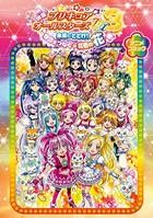 映画プリキュアオールスターズDX 3 未来にとどけ! 世界をつなぐ☆虹色の花 アニメコミック
