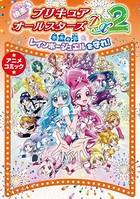 映画プリキュアオールスターズDX 2 希望の光☆レインボージュエルを守れ! アニメコミック