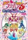 映画Yes!プリキュア5 鏡の国のミラクル大冒険! アニメコミック
