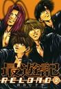 最遊記RELOAD (2)