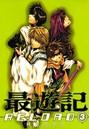 最遊記RELOAD (3)