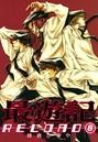 最遊記RELOAD (8)