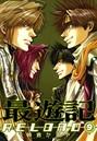 最遊記RELOAD (9)