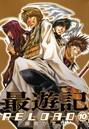 最遊記RELOAD (10)