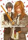新装版 switch (5)