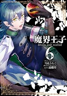 魔界王子 devils and realist (6)