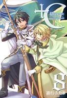 +C sword and cornett