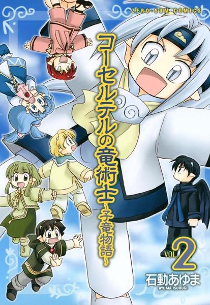 コーセルテルの竜術士〜子竜物語〜 2