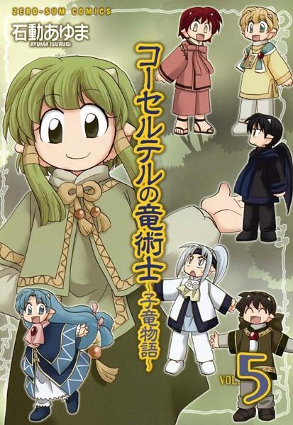 コーセルテルの竜術士〜子竜物語〜 5