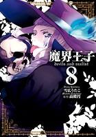 魔界王子 devils and realist (8)