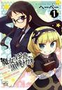 魔女とほうきと黒縁メガネ 1