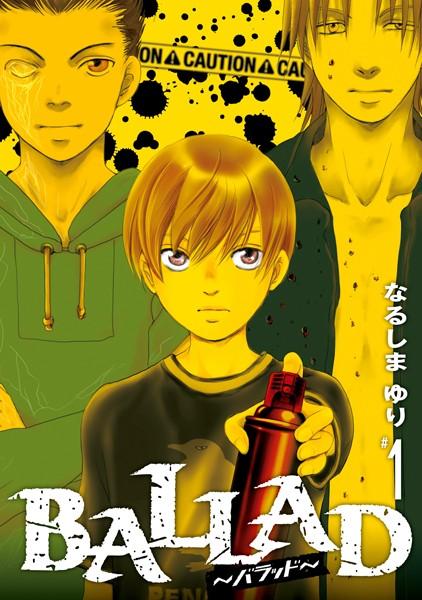 BALLAD〜バラッド〜 1