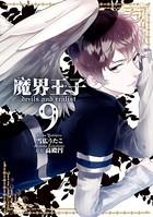 魔界王子 devils and realist (9)
