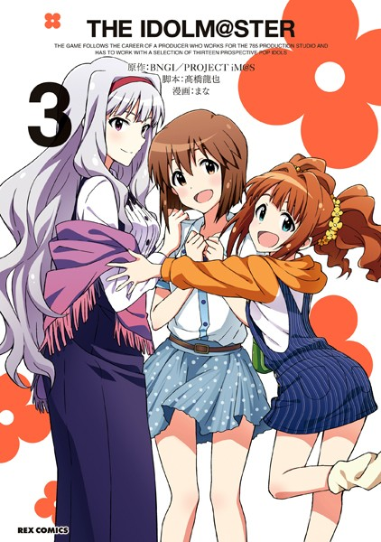 THE IDOLM@STER (3)