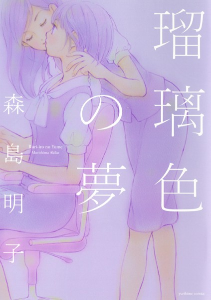 瑠璃色の夢