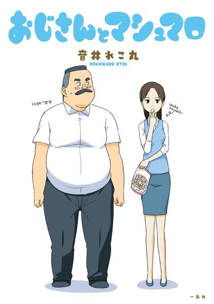 おじさんとマシュマロ