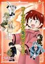 コーセルテルの竜術士〜子竜物語〜 6