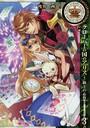 クローバーの国のアリス〜騎士の心得〜 (3)