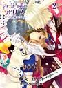 ジョーカーの国のアリス〜サーカスと嘘つきゲーム〜 (2)