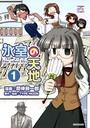 氷室の天地 Fate/school life (1)