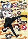 氷室の天地 Fate/school life (2)