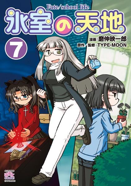 氷室の天地 Fate/school life (7)