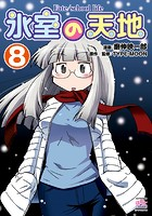 氷室の天地 Fate/school life (8)