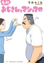 もっと! おじさんとマシュマロ (2)