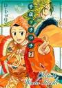 千歳ヲチコチ 7