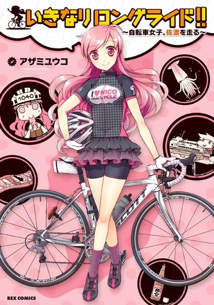 いきなりロングライド!!〜自転車女子、佐渡を走る〜