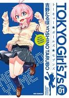 TOKYO Girl's 7s
