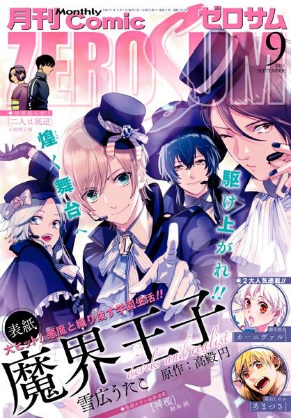Comic ZERO-SUM (コミック ゼロサム) 2015年9月号