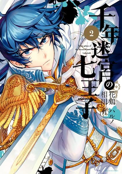 千年迷宮の七王子 Seven prince of the thousand years Labyrinth (2)