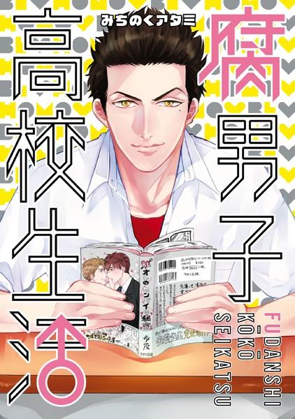 腐男子高校生活 (1)
