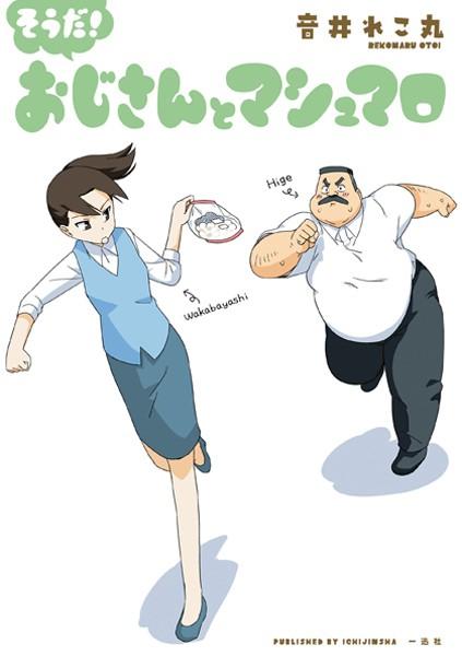 そうだ! おじさんとマシュマロ (3)