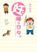 妊婦な日々。 〜漫画家梅川和実の妊娠体験記〜