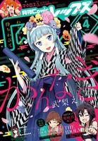 Comic REX (コミック レックス) 2016年4月号