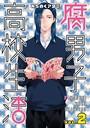 腐男子高校生活 (2)